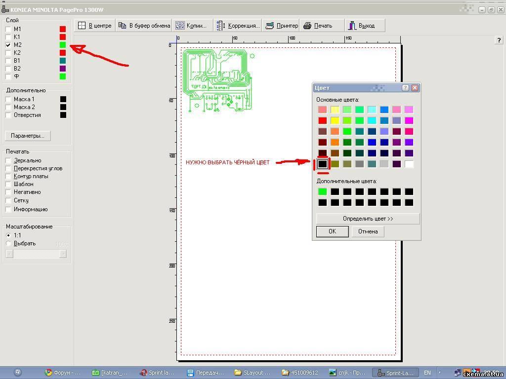 Как сделать так чтобы принтер печатал на весь лист