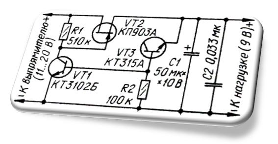 Стабилизатор напряжения 9V 0.5