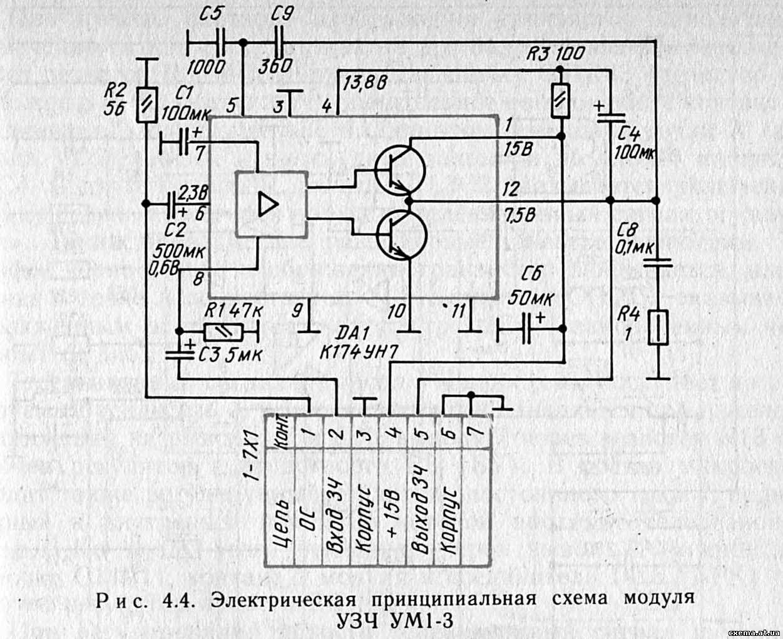 Схема модуля унч